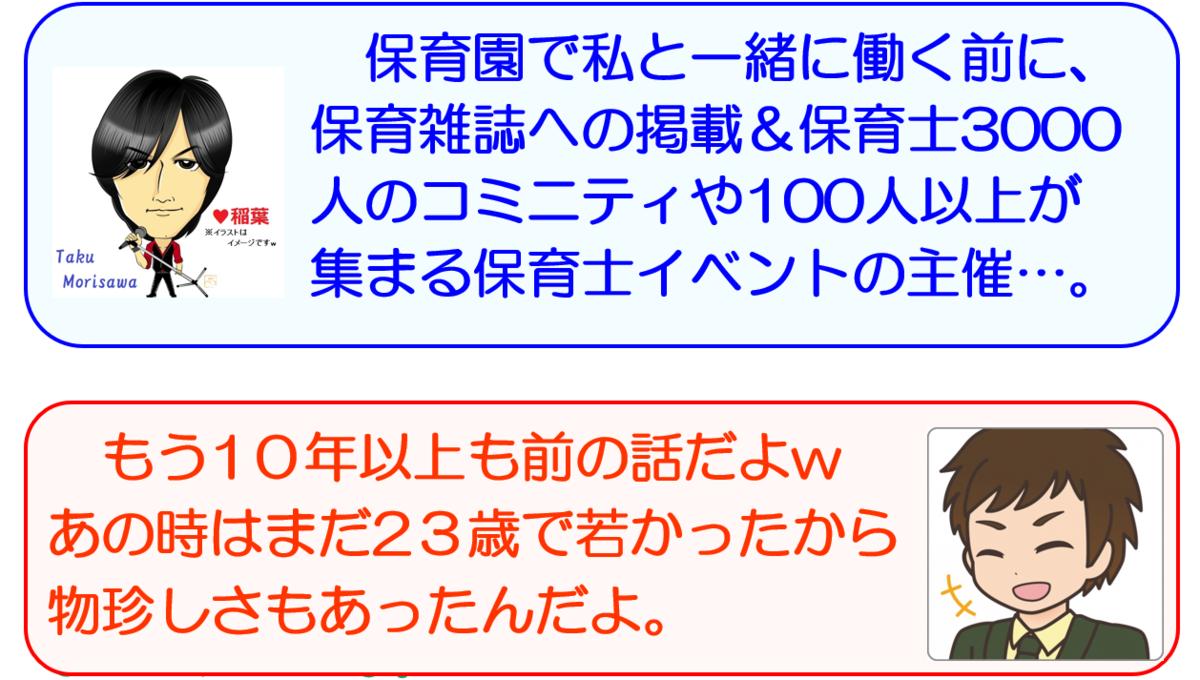 f:id:maru-hoiku:20200408022056p:plain