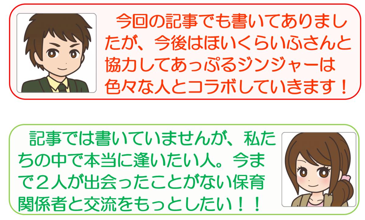 f:id:maru-hoiku:20200408022218p:plain