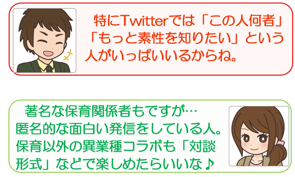 f:id:maru-hoiku:20200408022233p:plain