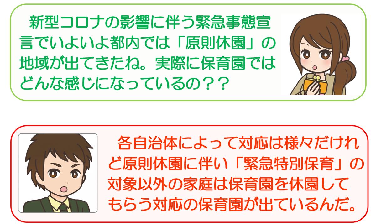 f:id:maru-hoiku:20200409210701p:plain