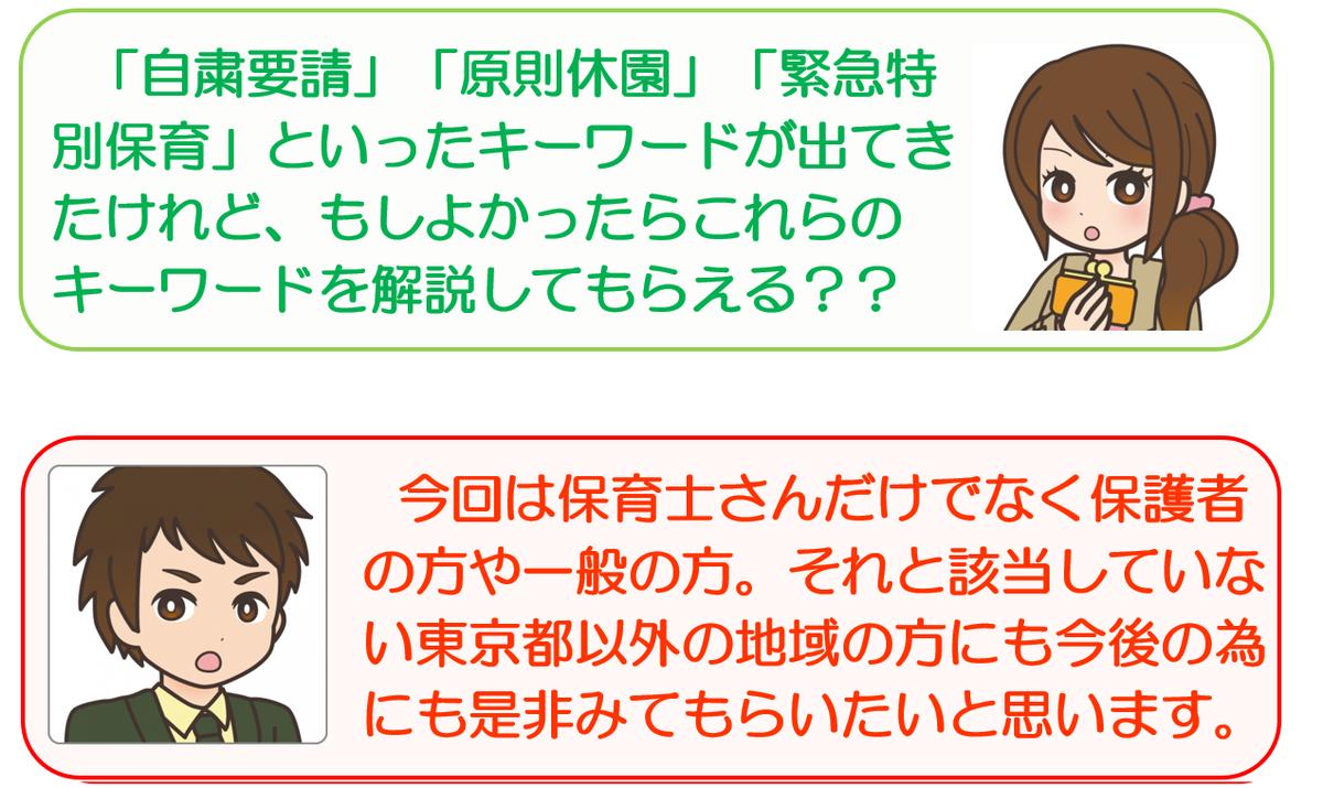 f:id:maru-hoiku:20200409210752p:plain