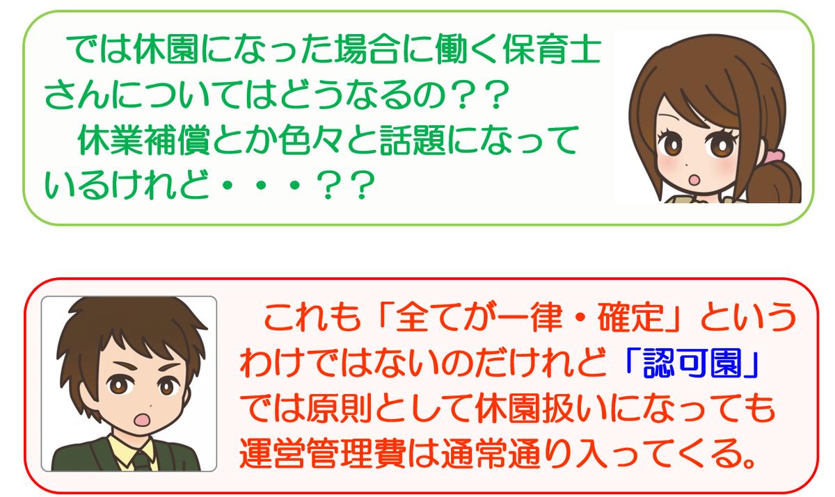 f:id:maru-hoiku:20200409210810p:plain