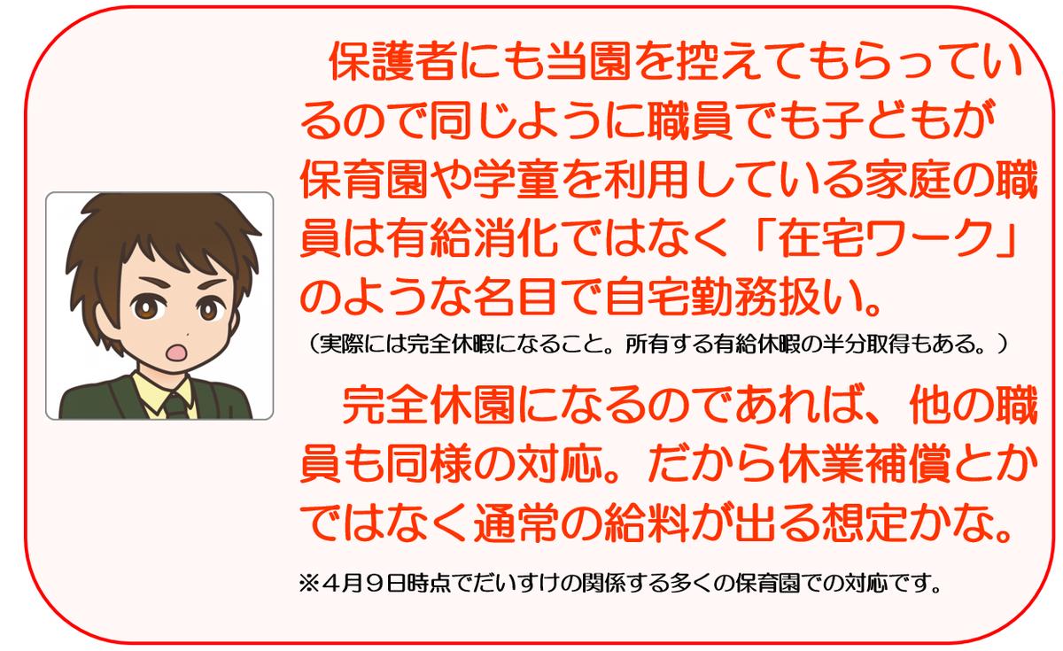 f:id:maru-hoiku:20200409210828p:plain
