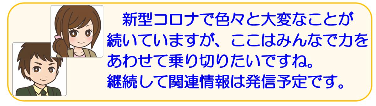 f:id:maru-hoiku:20200409210926p:plain