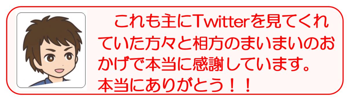 f:id:maru-hoiku:20200411191524p:plain