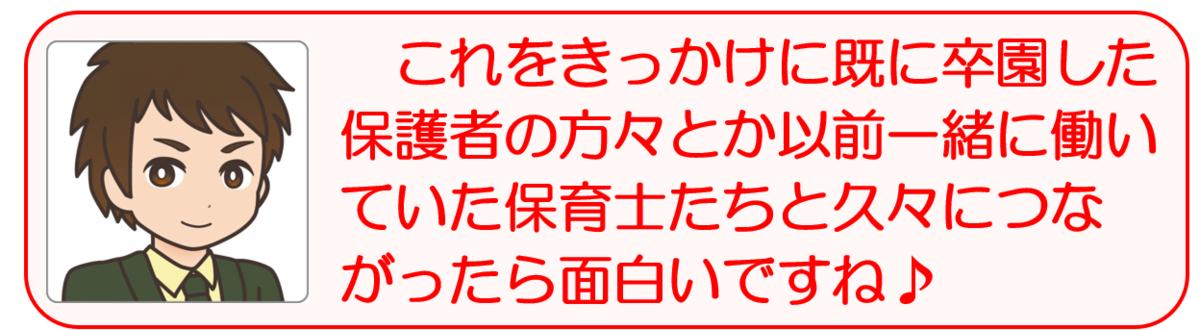 f:id:maru-hoiku:20200411193305p:plain