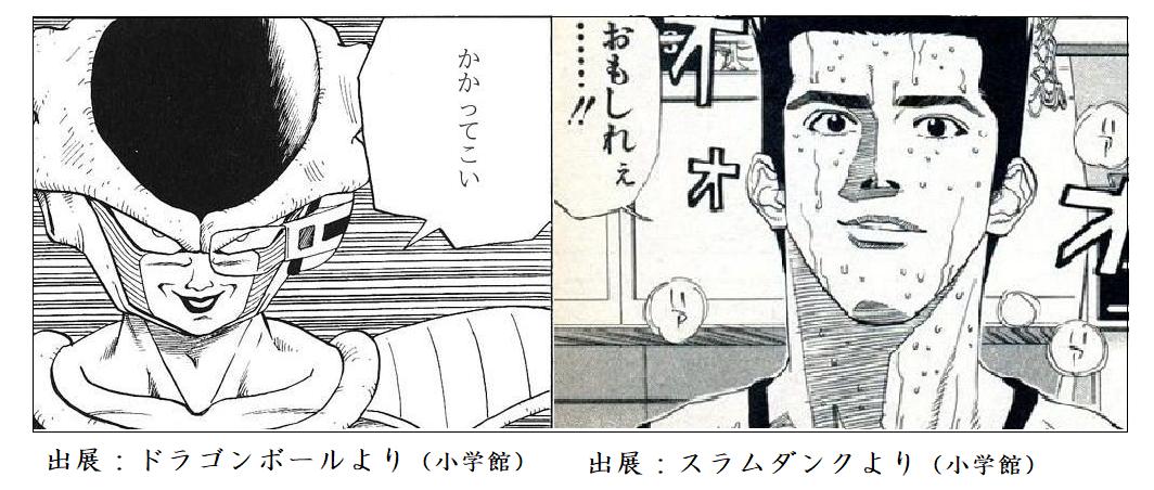 フリーザ「かかってこい」VS仙道VS「おもしれぇ」
