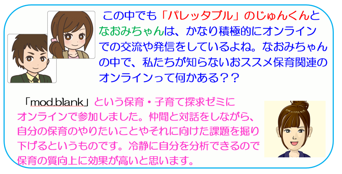 f:id:maru-hoiku:20200416095531p:plain