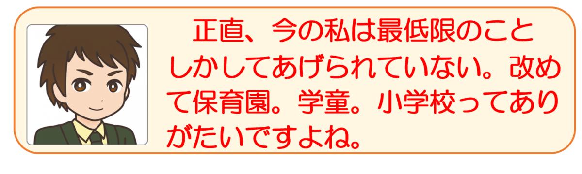 f:id:maru-hoiku:20200416180632p:plain