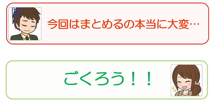 f:id:maru-hoiku:20200418024312p:plain