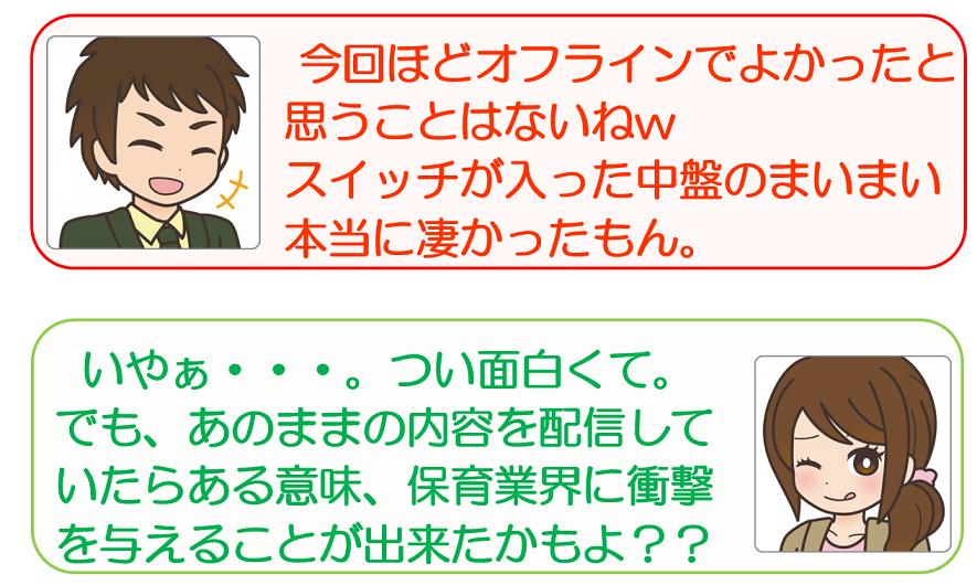 f:id:maru-hoiku:20200418033154p:plain