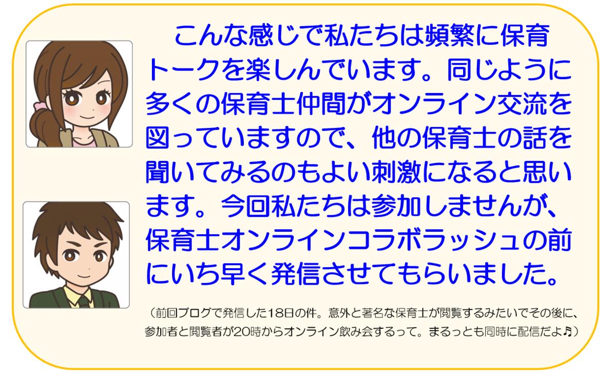 f:id:maru-hoiku:20200418033240p:plain