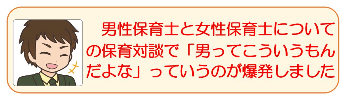 f:id:maru-hoiku:20200420103816p:plain