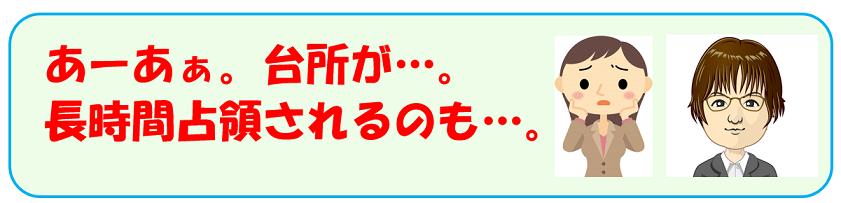 スッキリ加藤浩次「豚骨ラーメンをゼロから作る」