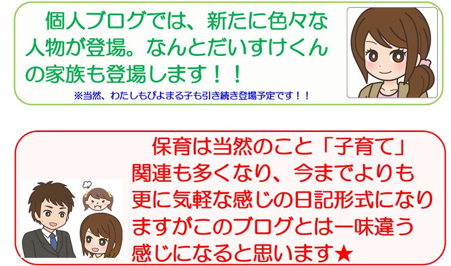 f:id:maru-hoiku:20200420224521p:plain