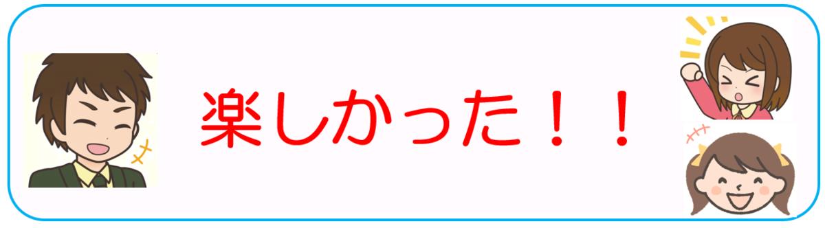 f:id:maru-hoiku:20200428231405p:plain