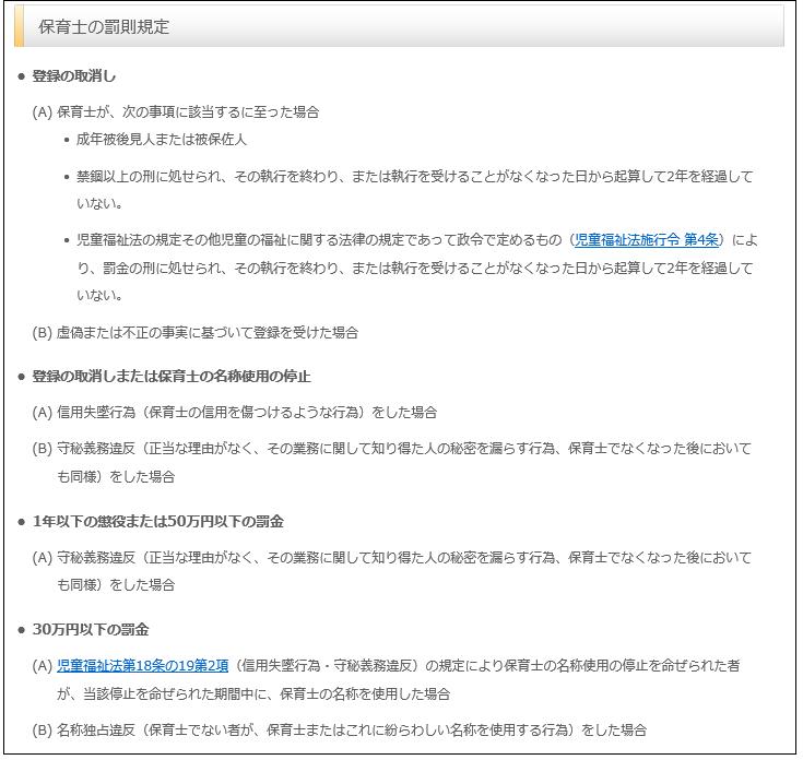 f:id:maru-hoiku:20200514170600p:plain