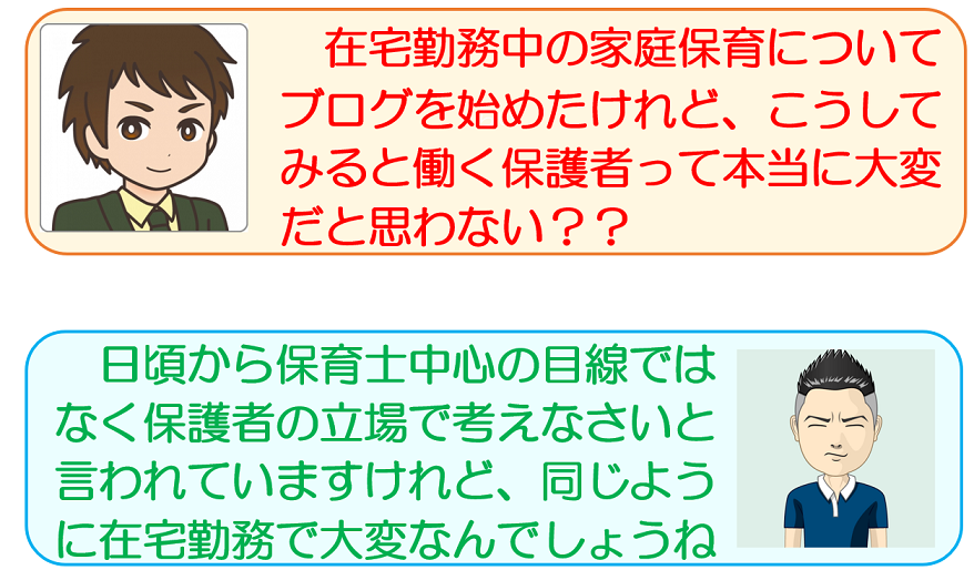 f:id:maru-hoiku:20200516130429p:plain