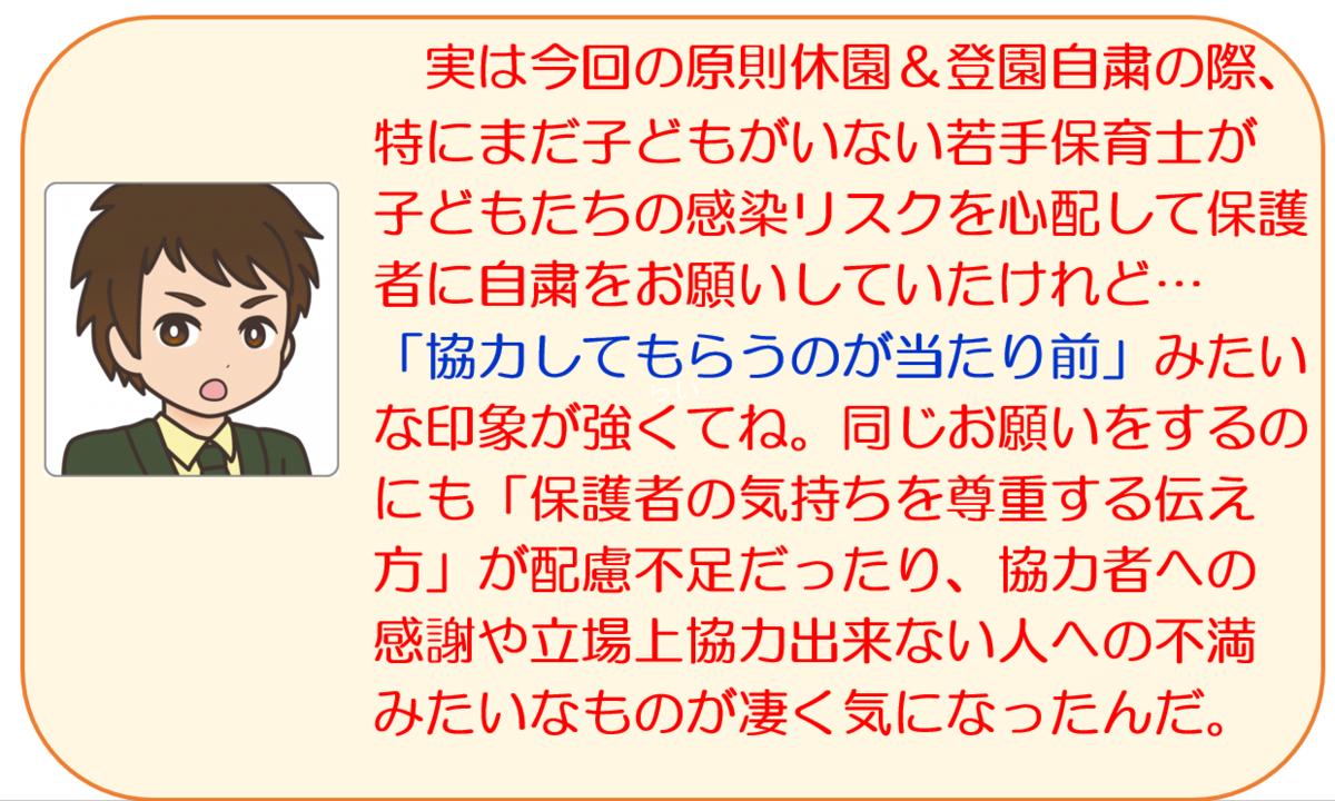 f:id:maru-hoiku:20200516130432p:plain