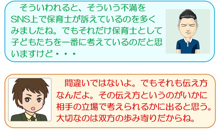 f:id:maru-hoiku:20200516130444p:plain