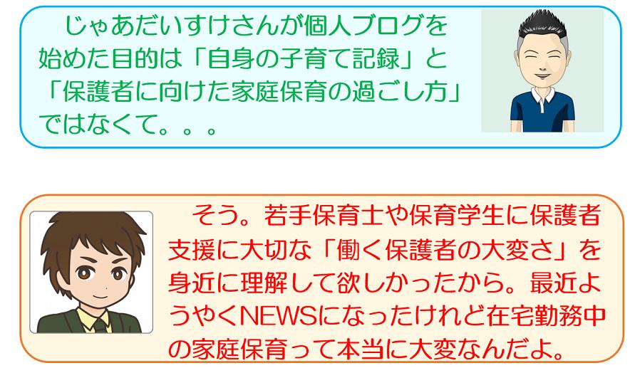 f:id:maru-hoiku:20200516130455p:plain