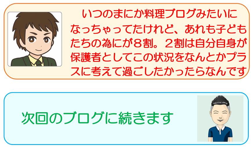 f:id:maru-hoiku:20200516130504p:plain