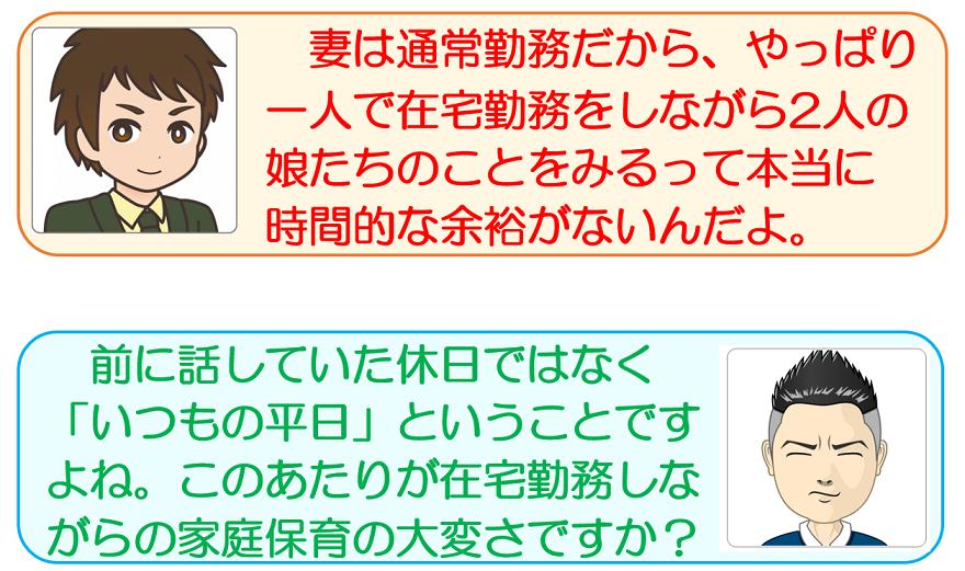 f:id:maru-hoiku:20200524172547p:plain