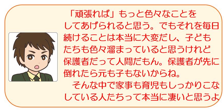 f:id:maru-hoiku:20200524172550p:plain