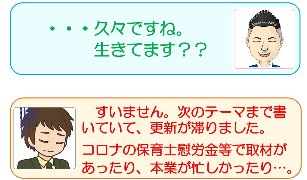 f:id:maru-hoiku:20200704221243p:plain