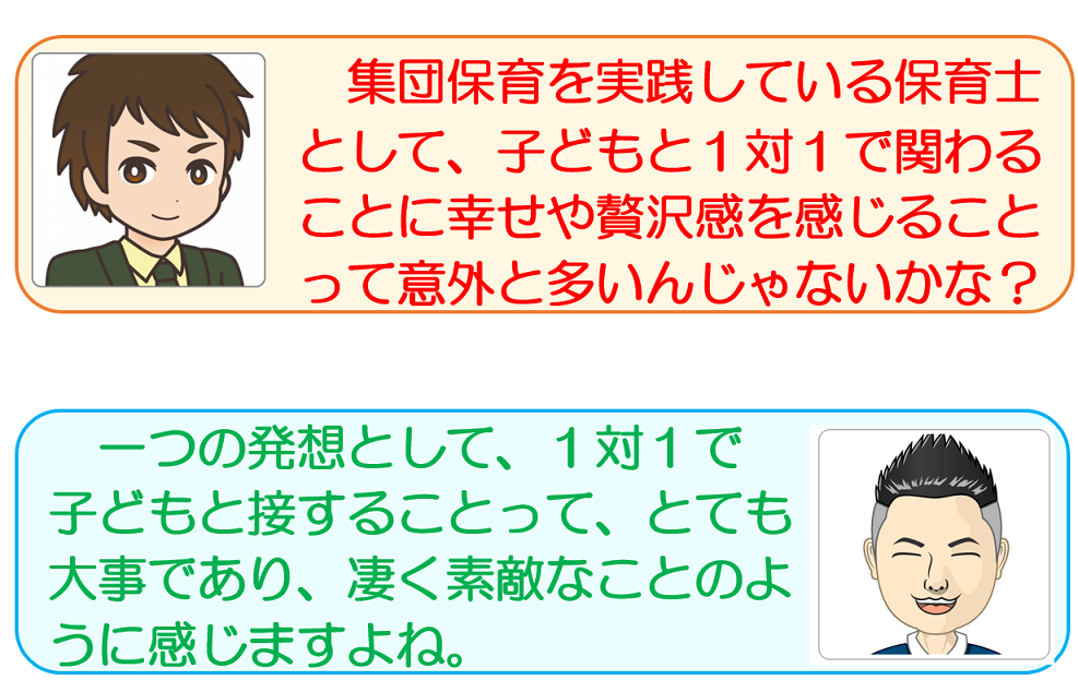 f:id:maru-hoiku:20200704222818p:plain