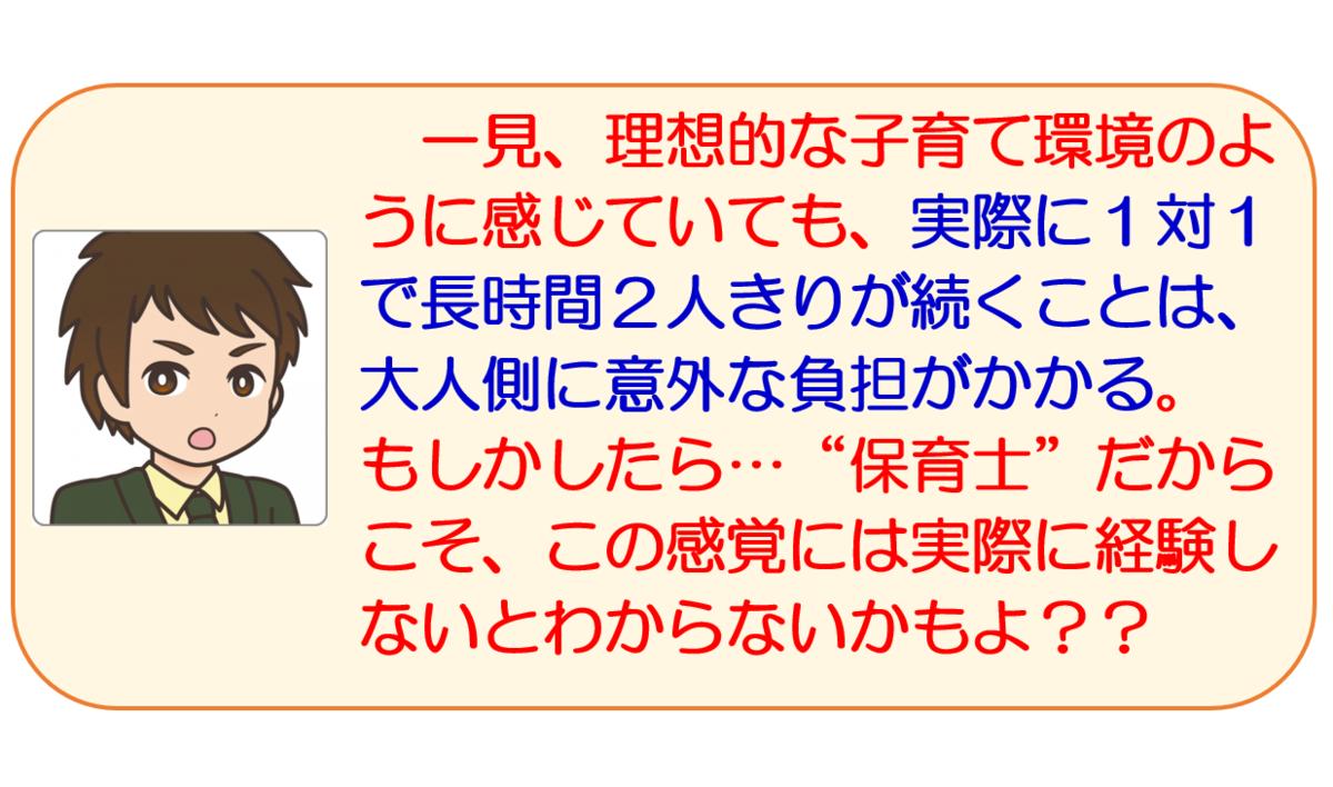 f:id:maru-hoiku:20200704224530p:plain