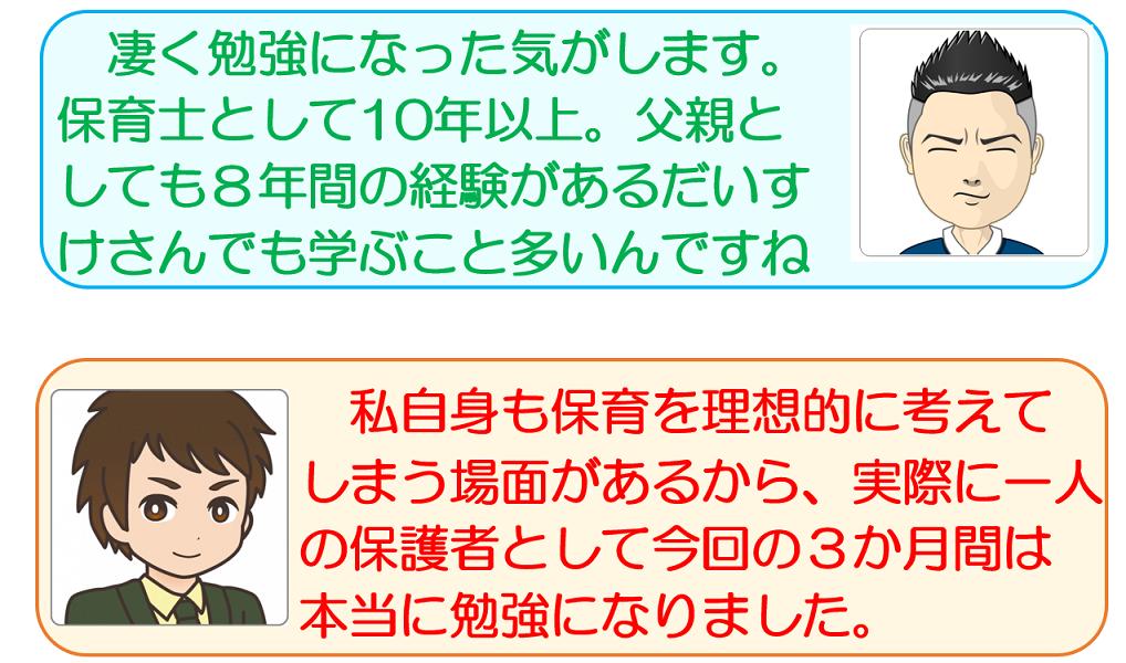 f:id:maru-hoiku:20200704231924p:plain