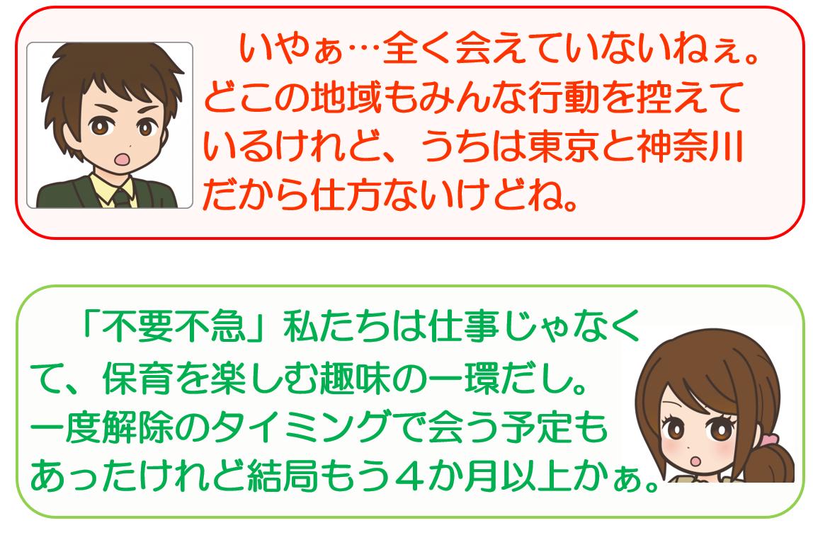 f:id:maru-hoiku:20200706003658p:plain