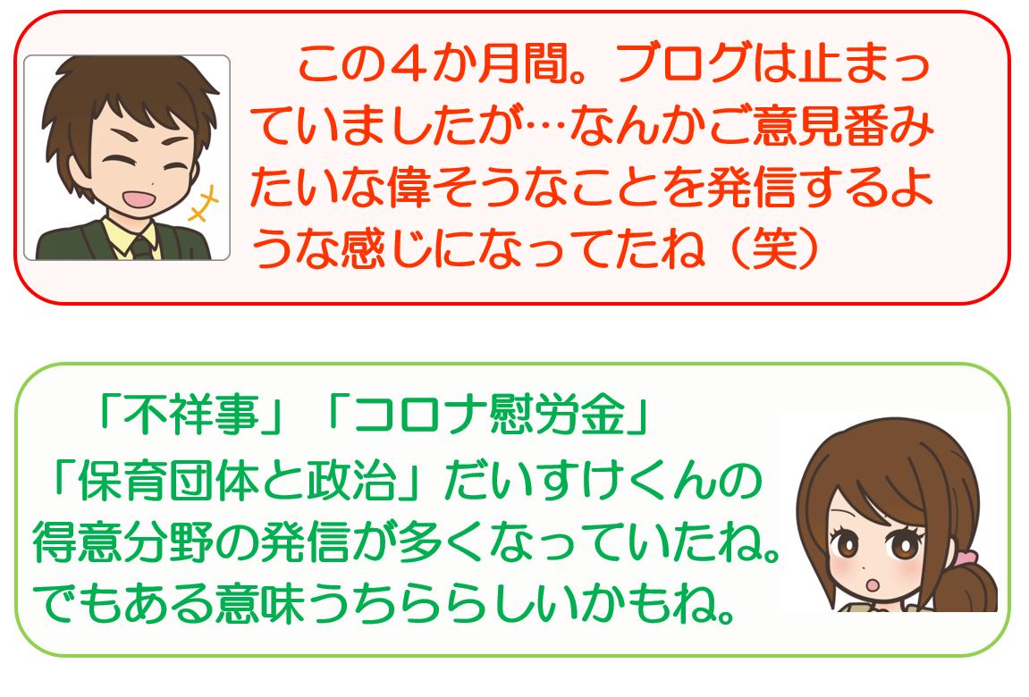 f:id:maru-hoiku:20200706003715p:plain