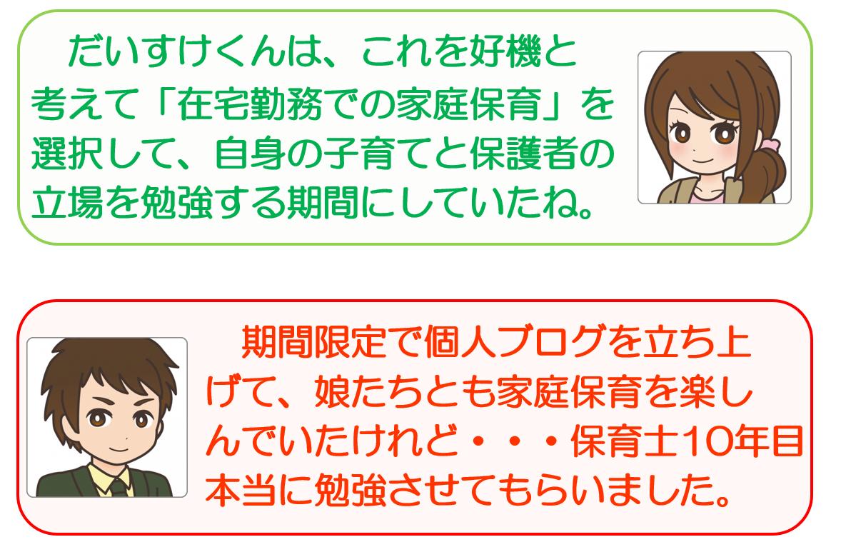 f:id:maru-hoiku:20200706003745p:plain
