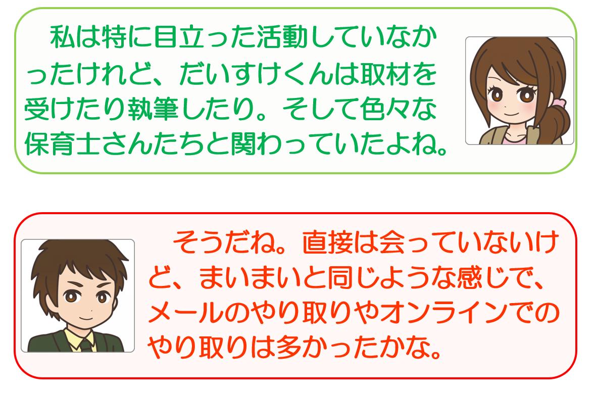 f:id:maru-hoiku:20200706003801p:plain
