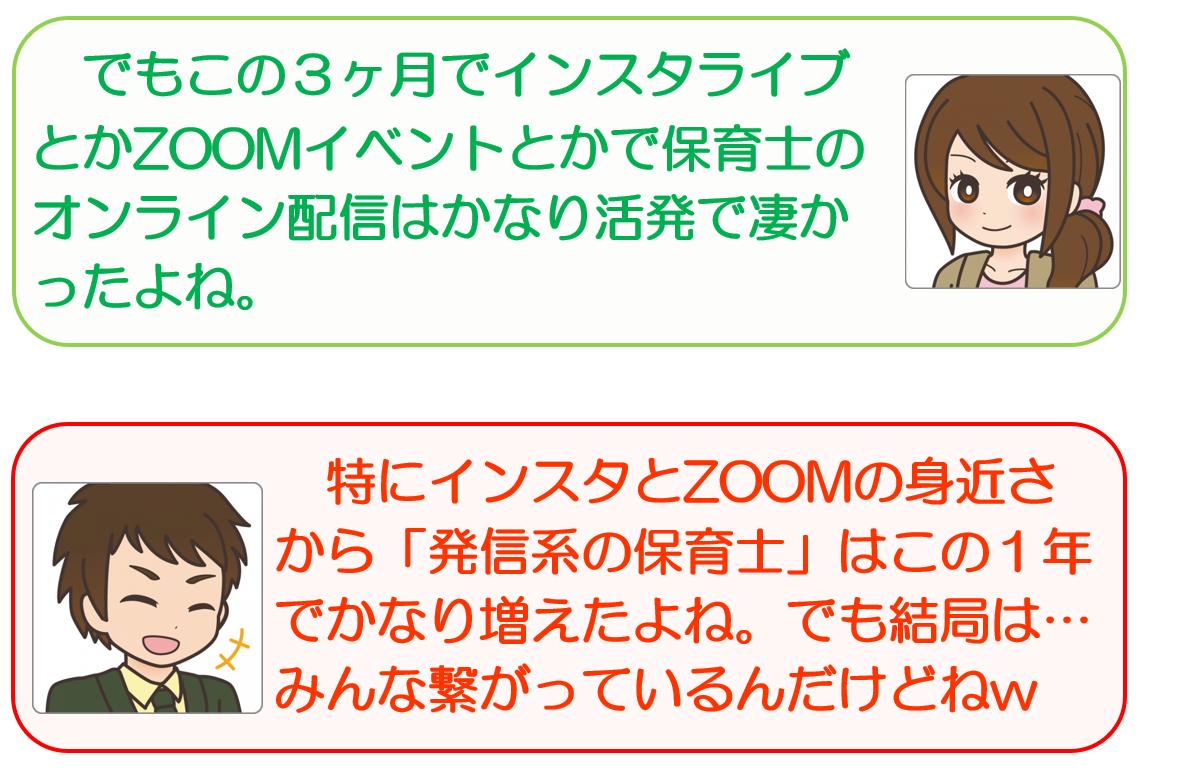 f:id:maru-hoiku:20200706003825p:plain