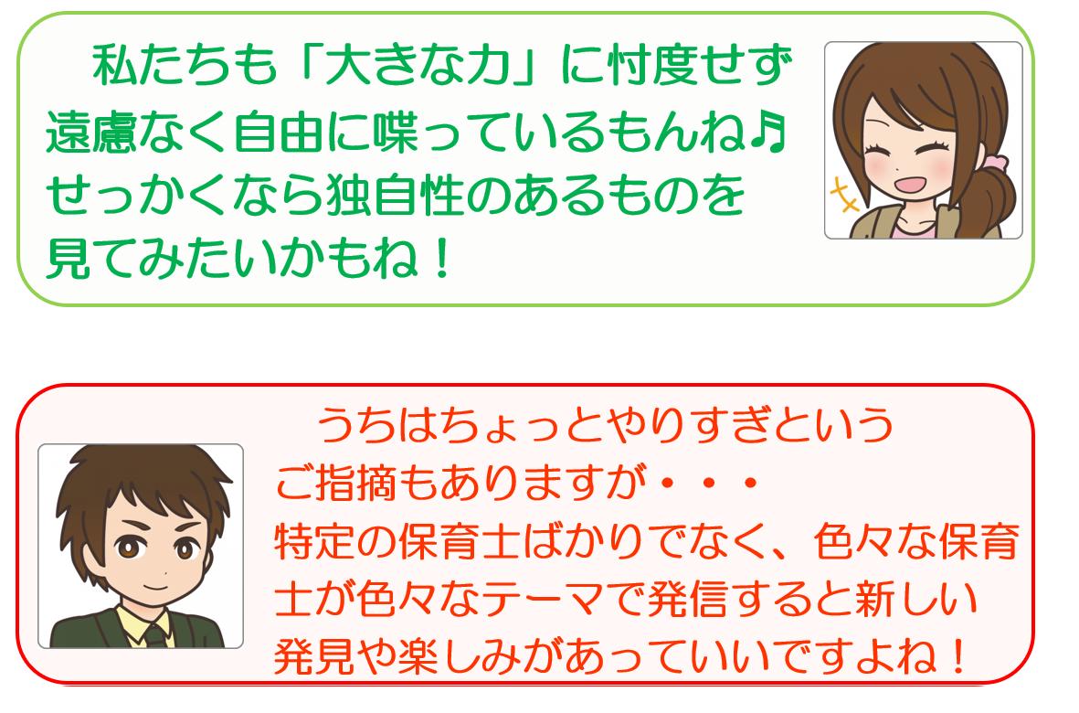 f:id:maru-hoiku:20200706015205p:plain