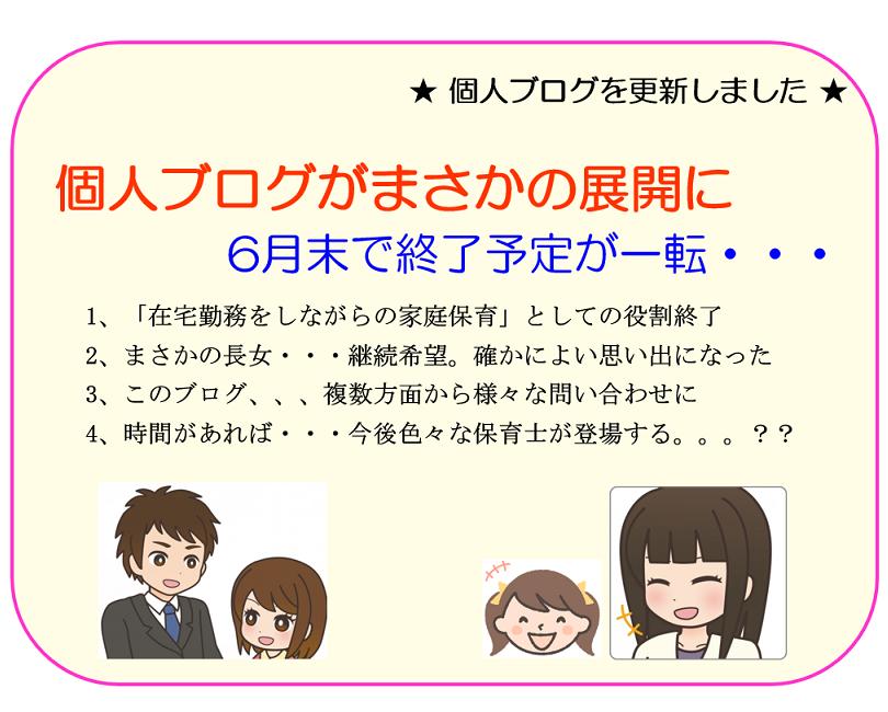 f:id:maru-hoiku:20200816105237p:plain