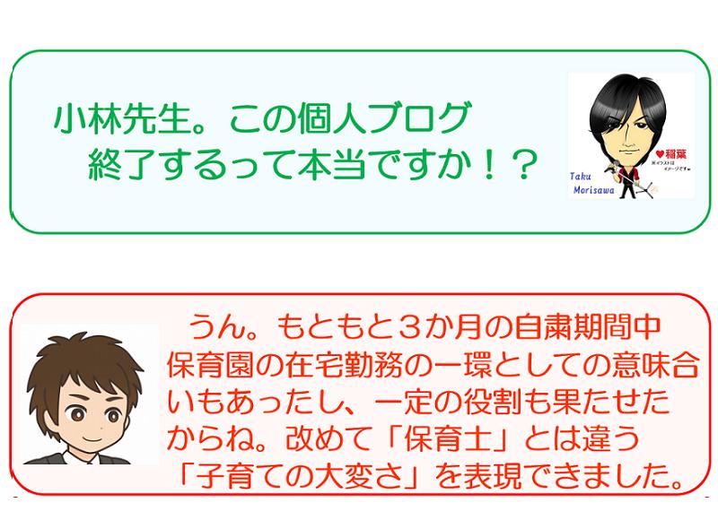 f:id:maru-hoiku:20200816105259p:plain