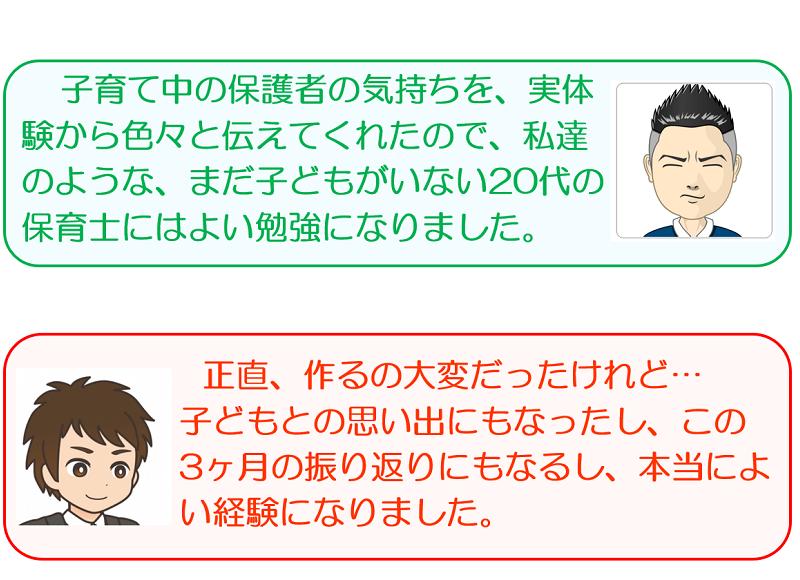 f:id:maru-hoiku:20200816105319p:plain