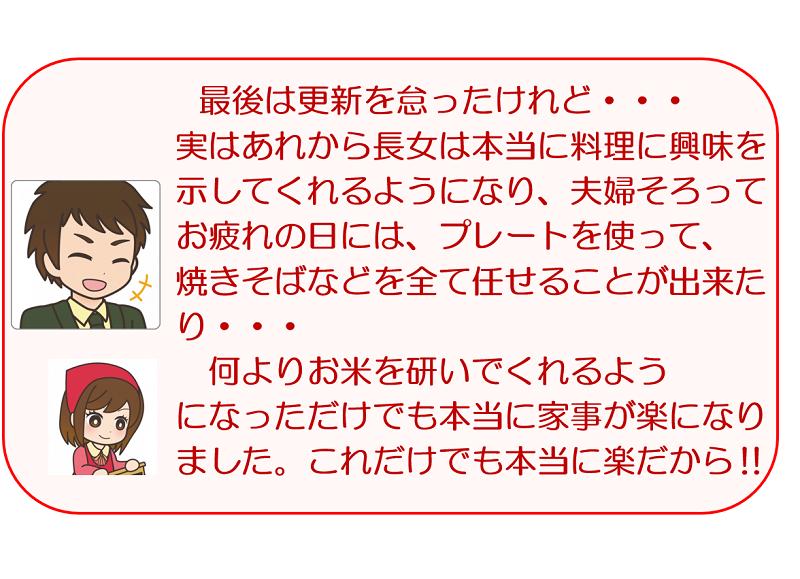 f:id:maru-hoiku:20200816105521p:plain
