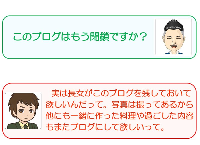 f:id:maru-hoiku:20200816105542p:plain