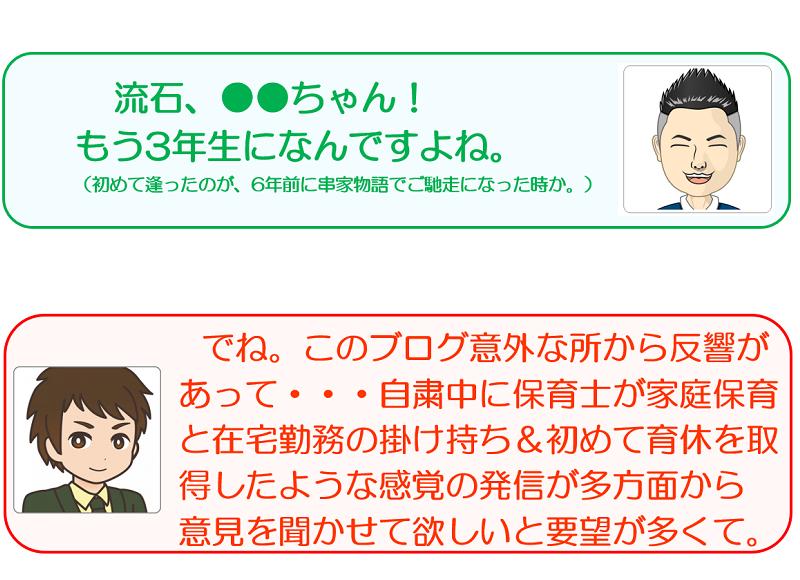 f:id:maru-hoiku:20200816105601p:plain