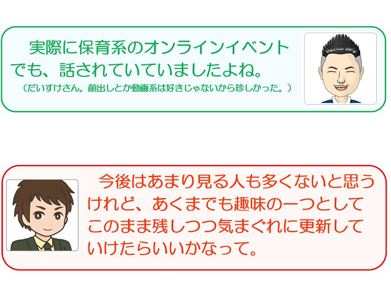 f:id:maru-hoiku:20200816105615p:plain