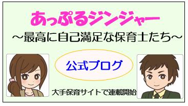 f:id:maru-hoiku:20191014180613j:plain
