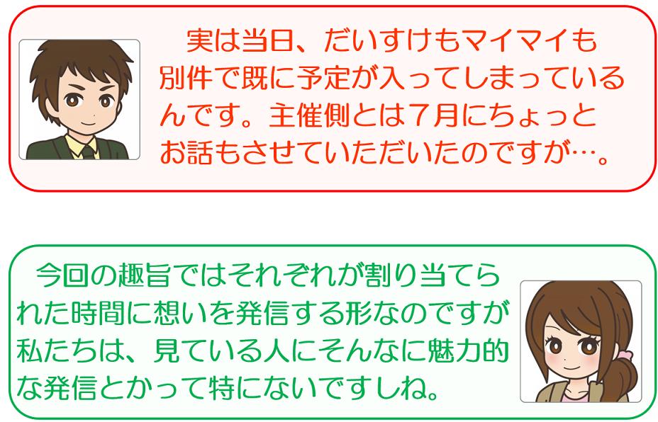 f:id:maru-hoiku:20200829222652p:plain