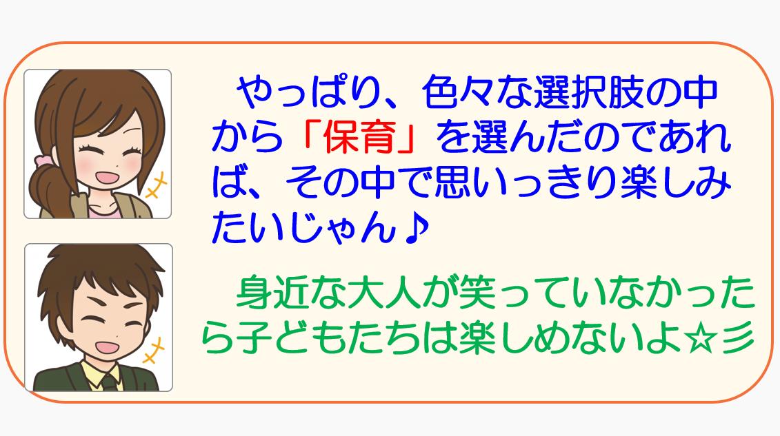 f:id:maru-hoiku:20201129143438p:plain