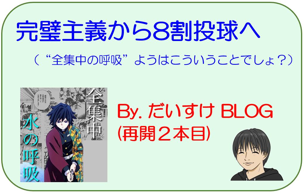 f:id:maru-hoiku:20201207002633p:plain