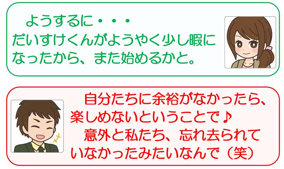 あっぷるジンジャー活動再開!?